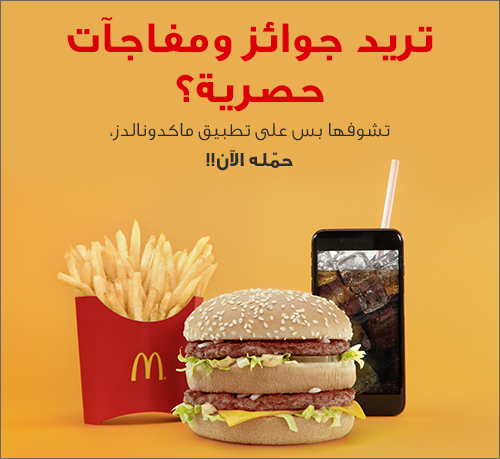 Hot McCafé® drink, Sausage, Egg & Cheese McGriddles®, a smartphone, Big Mac®, and Fries